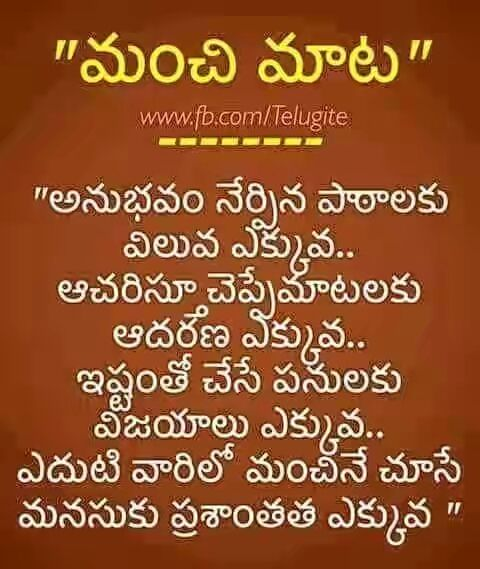 Pin By Manasa On Telugu Quotes