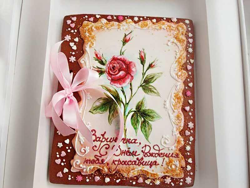 Пряничные открытки с днем рождения, именинами андрея первозванного