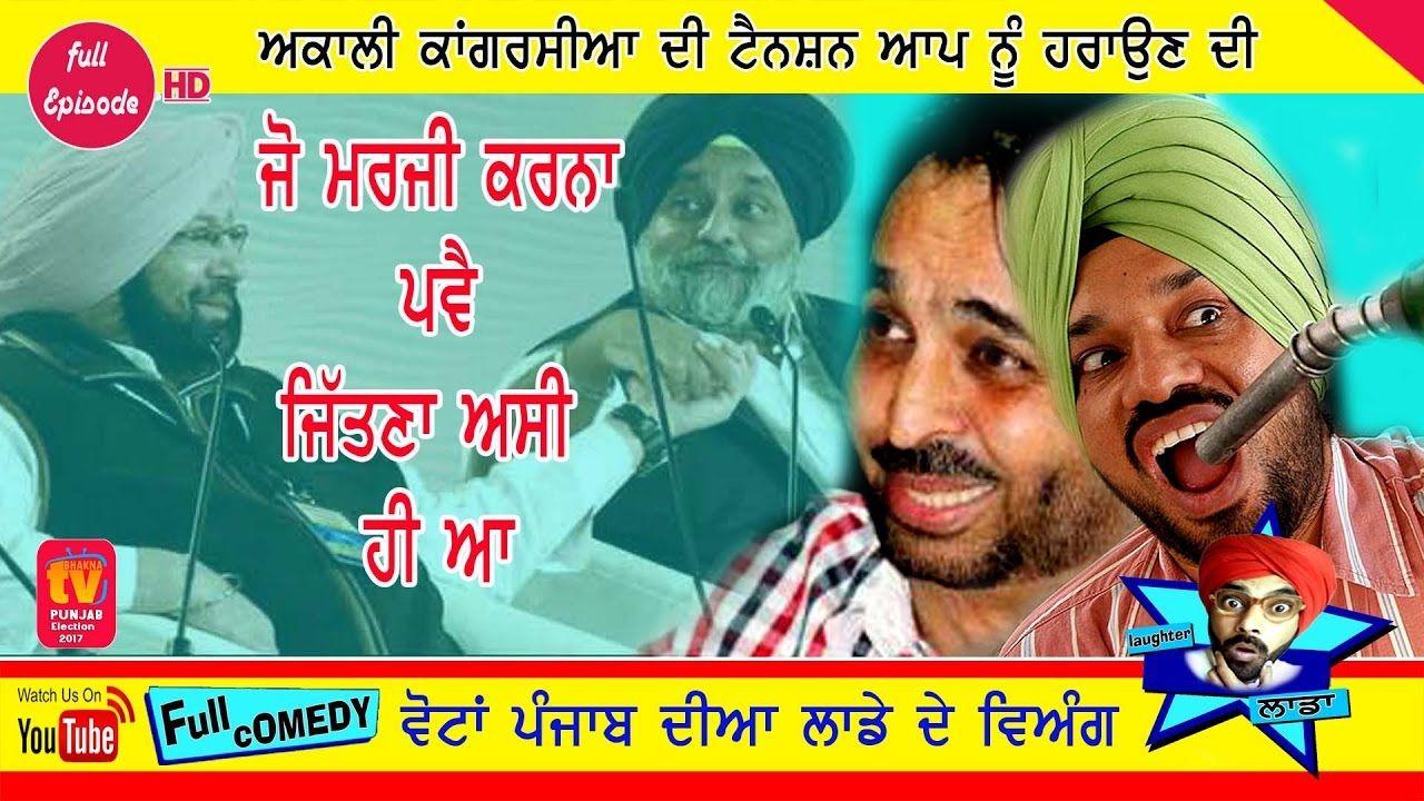 bhagwant maan comedy show