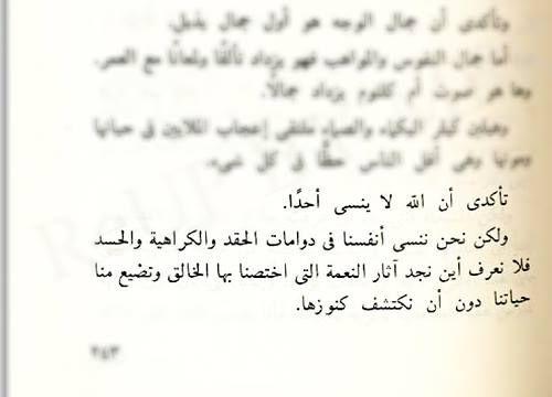 Pin By Nadeen Abuzaid On اقتباسات Words Arabic Words Quotes