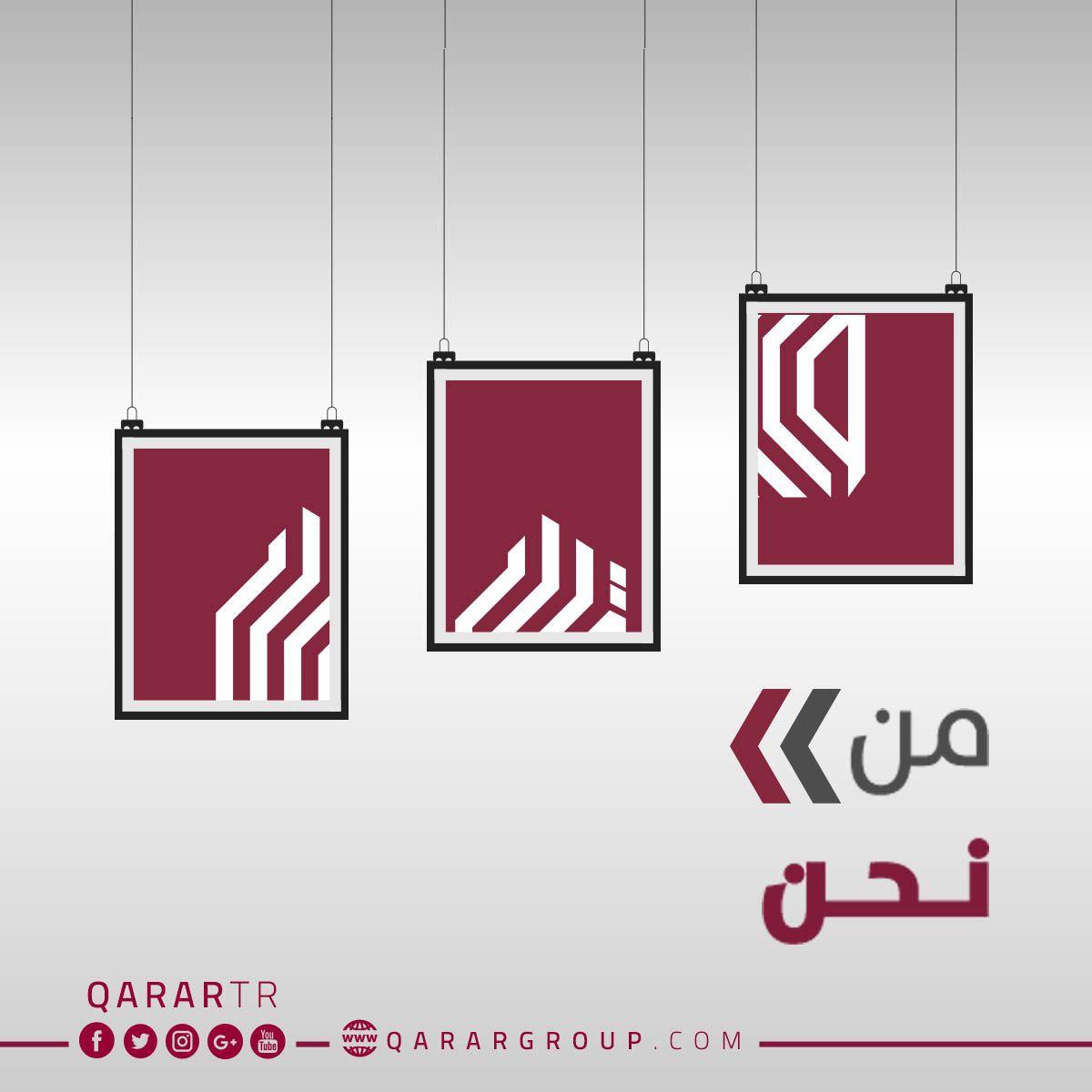 قرار العقاریة هي إحدى الشركات الرائدة في مجال الاستثمار العقاري في تركيا وجاءت الفكرة إنطلاقا من إيماننا بضرورة وجود شركة عقار School Logos Arizona Logo Logos