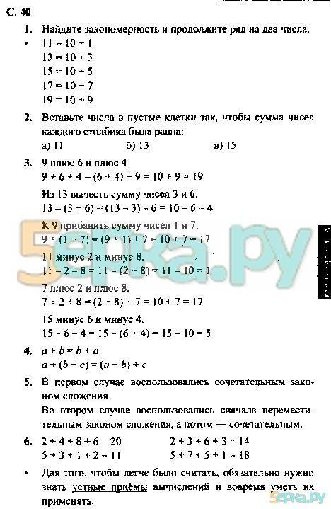 Ответы матема 2 класс демидова