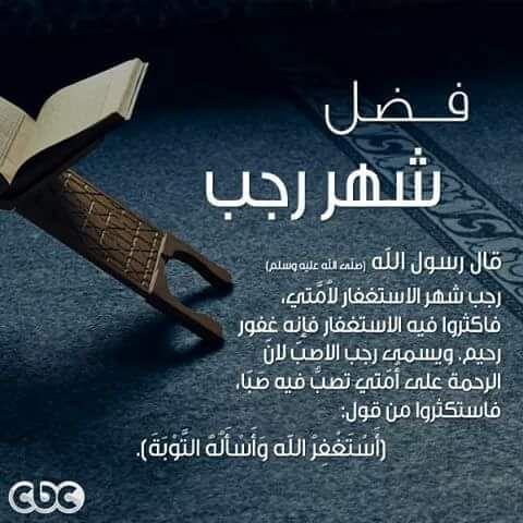 فضل شهر رجب Islam Facts Ahadith Ramadan Kareem