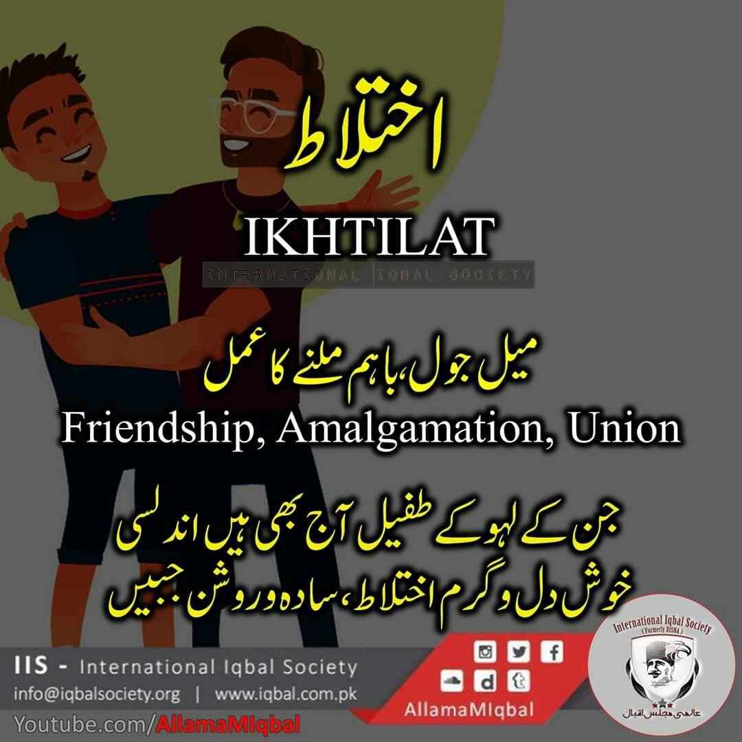 Pin by on Urdu/Persian/Arabic Word Meaning Urdu love