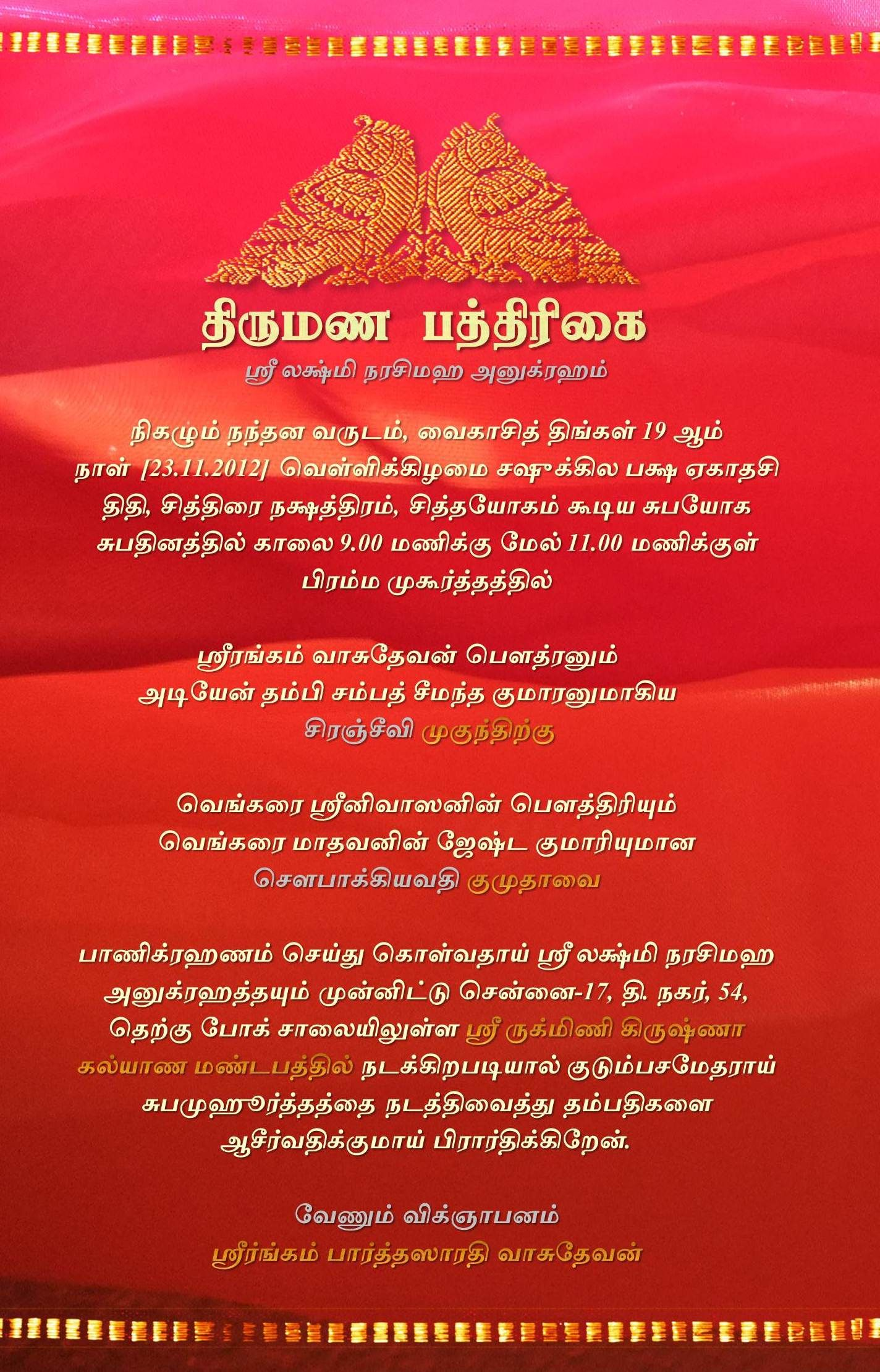 South Indian Wedding Invitation Wording Samples In Tamil   Invsite.co