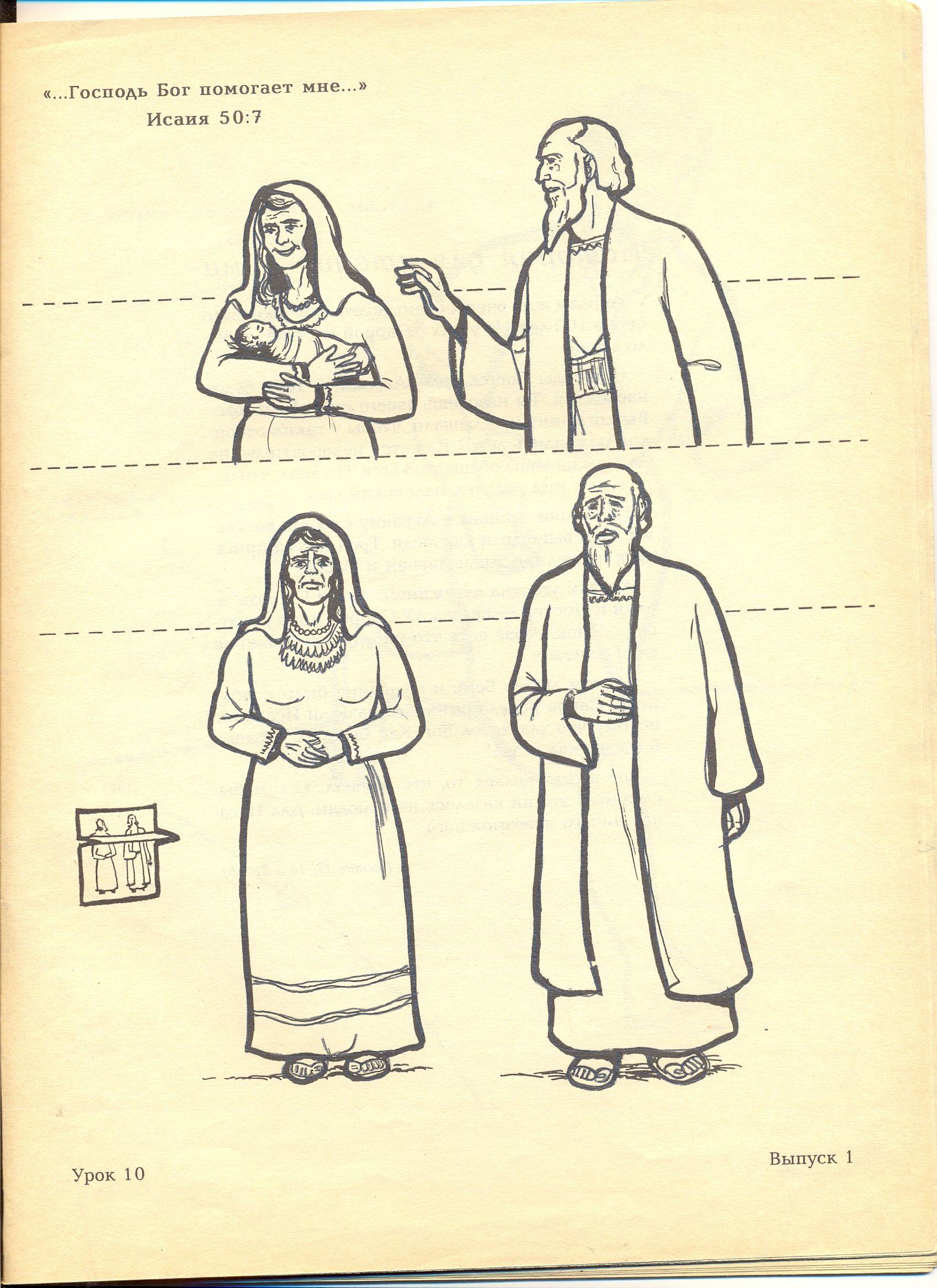 Авраам и Сарра | ветхий завет | Pinterest | Bible crafts, Sunday ...