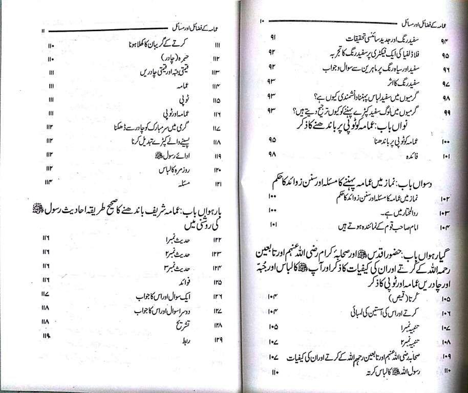 Amama Ke Fazail Aur Masaail Islamic Book Bazaar Pdf Books Reading Books Online Bookstore