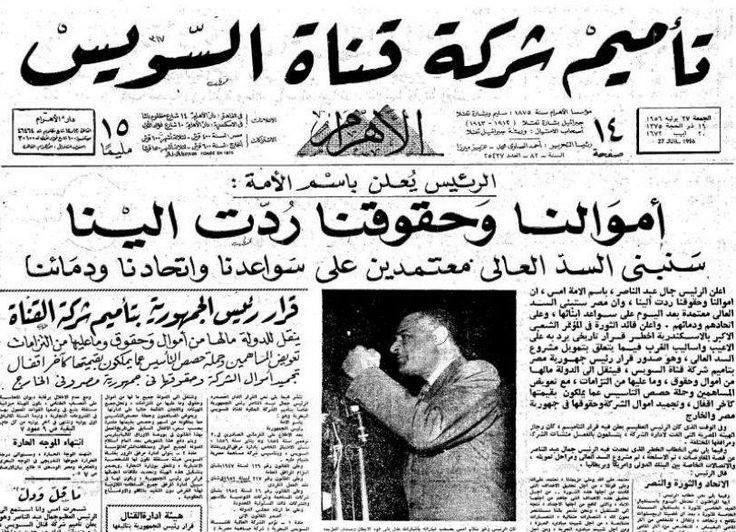 Nasser Egyptian Newspaper Egyptian History Old Egypt