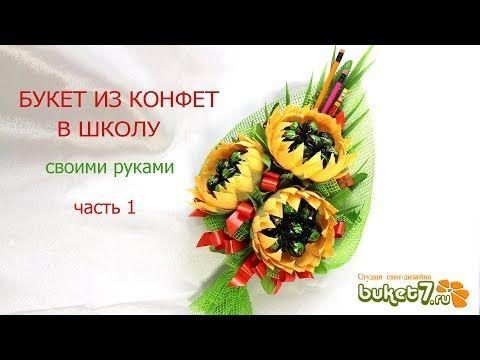 Цветы из Конфет в