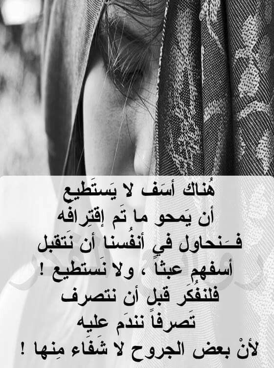 بعض الجروح لا شفاء منها م Arabic Quotes Quotes English Quotes