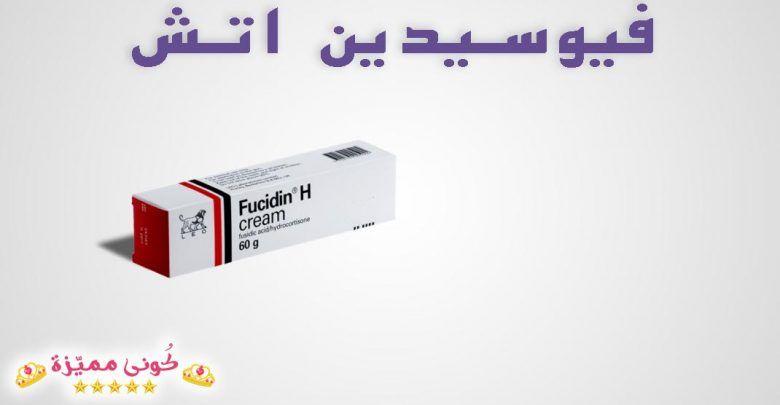 فوائد استعمال فيوسيدين اتش يستخدم كريم فيوسيدين اتش Fucidin H في علاج الاكزيما والتهاب الجلد يعمل كمضاد حيوي ويعال Cream Toothpaste Convenience Store Products