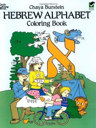 Hebrew Alphabet Coloring Book (Dover Children's Bilingual Coloring Book) by Chaya Burstein, http://www.amazon.com/dp/048625089X/ref=cm_sw_r_pi_dp_Lb1Rub0RCCAEZ
