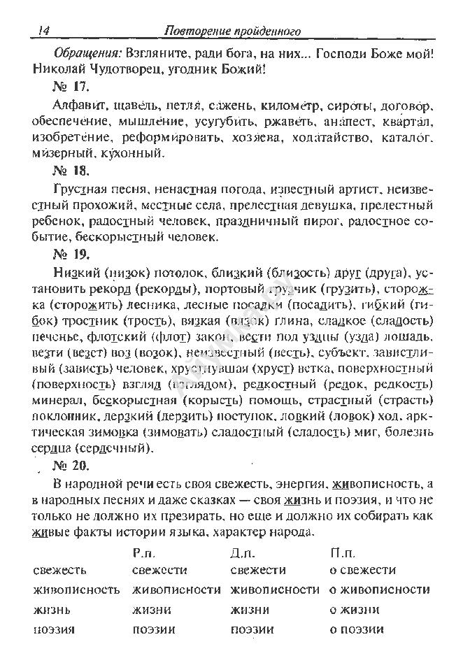 Решебник к рабочей тетради по русскому языку 8-9 класс павлова и раннева онлайн