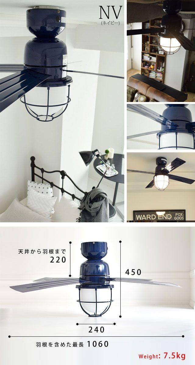 楽天市場 シーリングファンライト Led Fard 調光 リモコン付 Psb440 照明器具 天井照明 インダストリアル カリフォルニア 西海岸 北欧 冷房 リビング用 居間用 おしゃれ 新築