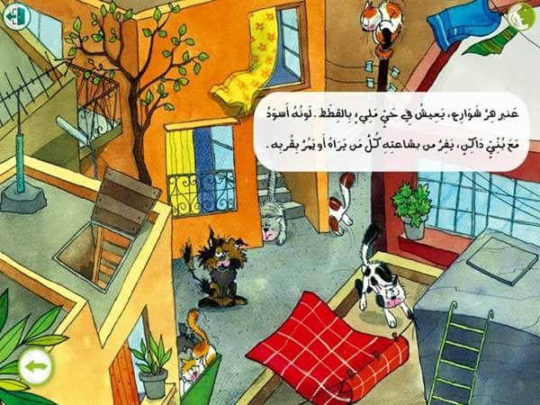 قصة عنبر الهر القبيح ملفات أردنية