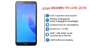 مواصفات و مميزات هاتف هواوي Huawei Y5 Lite نسخة 2018 Samsung Galaxy Phone Phone Smartphone