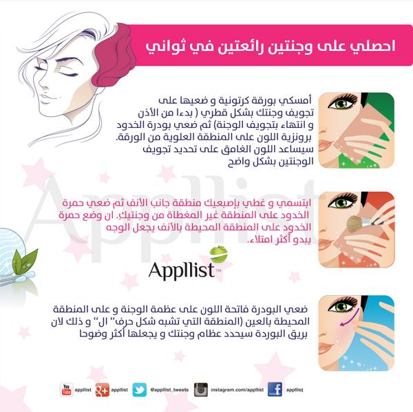 ابليست بالعربية On Twitter Body Skin Care Face And Body Body Skin