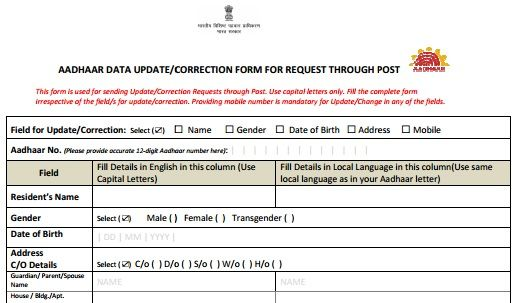 how to get aadhar card mobile number update form aadhar card - consumer complaint form