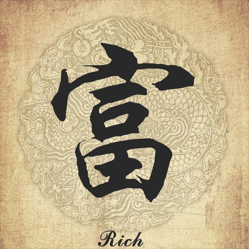 Chinese character tattoo rich motifs symbols chinese character tattoo rich buycottarizona