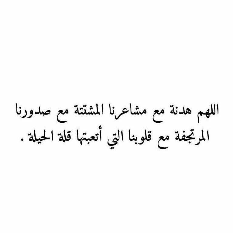 اللهم آمين H G Mixed Feelings Quotes Cool Words Thoughts Quotes