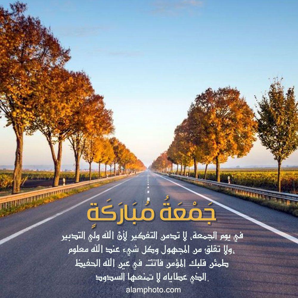 صور كلام جميل عن يوم الجمعة 2021 عالم الصور Islamic Images Islamic Art Calligraphy Image