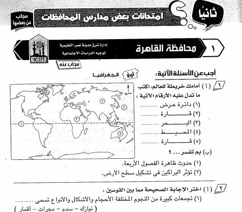 امتحانات دراسات اجتماعية للصف الاول الاعدادى ترم اول للمراجعة لبعض محافظات مصر Preparatory School First Grade School