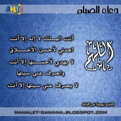 مدونة محلة دمنة دعاء الصباح من محلة دمنة Words Blog Blog Posts
