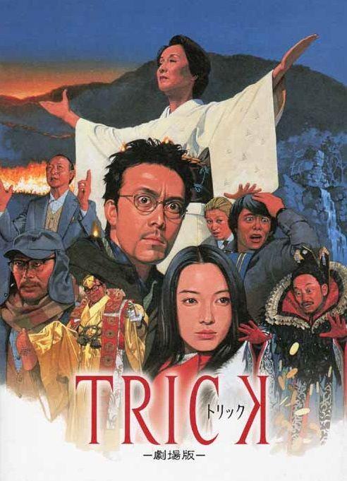 トリック劇場版 2002 映画 劇場 仲間由紀恵