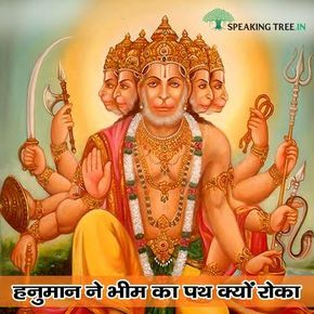 Did you know that Lord Hanuman had once stopped Bhima in his tracks?