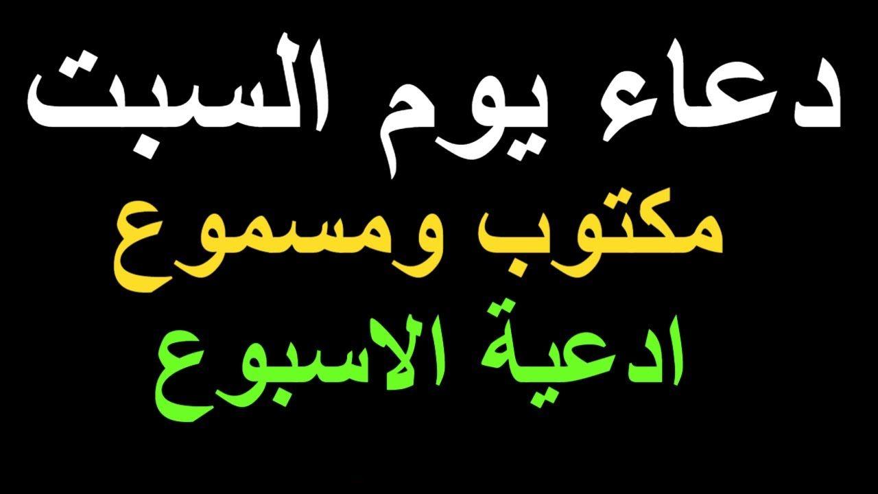 دعاء يوم السبت ادعية الاسبوع Dua Saturday Adhkar Allah The Creator