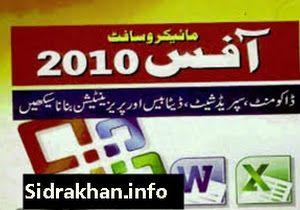 microsoft office 2010 full course book in urdu free pdf downoad