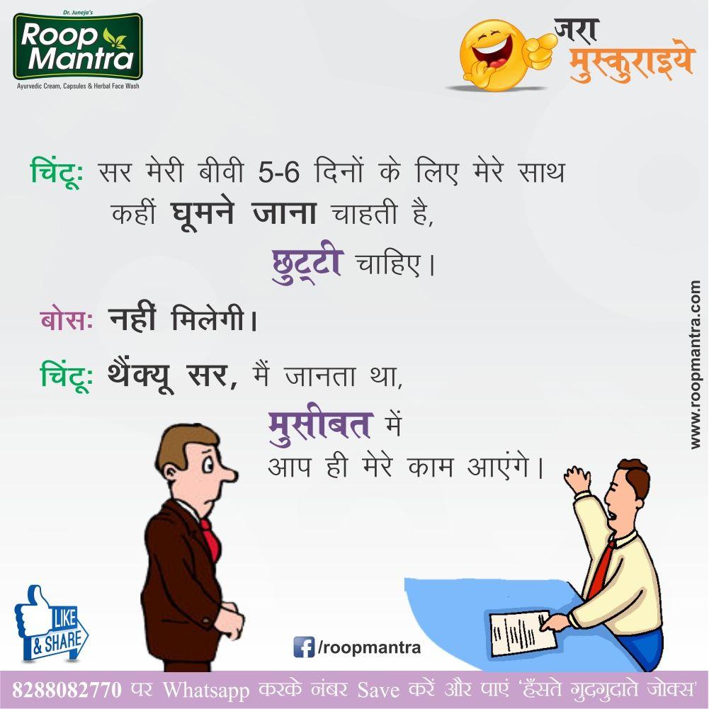Best Funny Jokes On Boss Best Funny Jokes Funny Jokes Jokes
