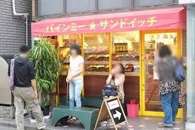 「バインミー 高田馬場」の画像検索結果