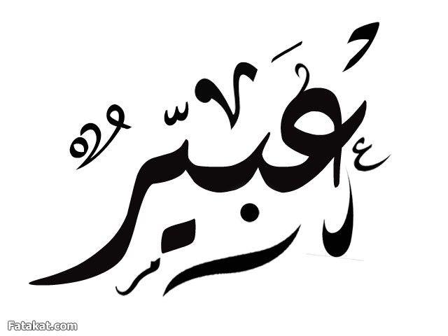 نتيجة بحث الصور عن اسم نانا مزخرف بالعربي Arabic Calligraphy Design Arabic Calligraphy Art Calligraphy Design