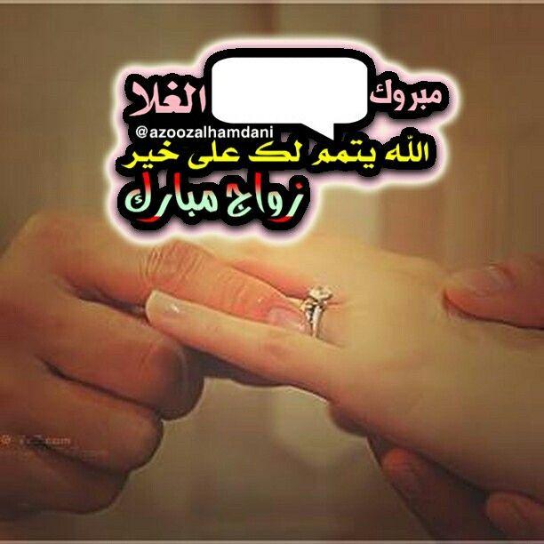 Pin By On اجمل عروس I Love My Hubby Happy Eid Photo Quotes