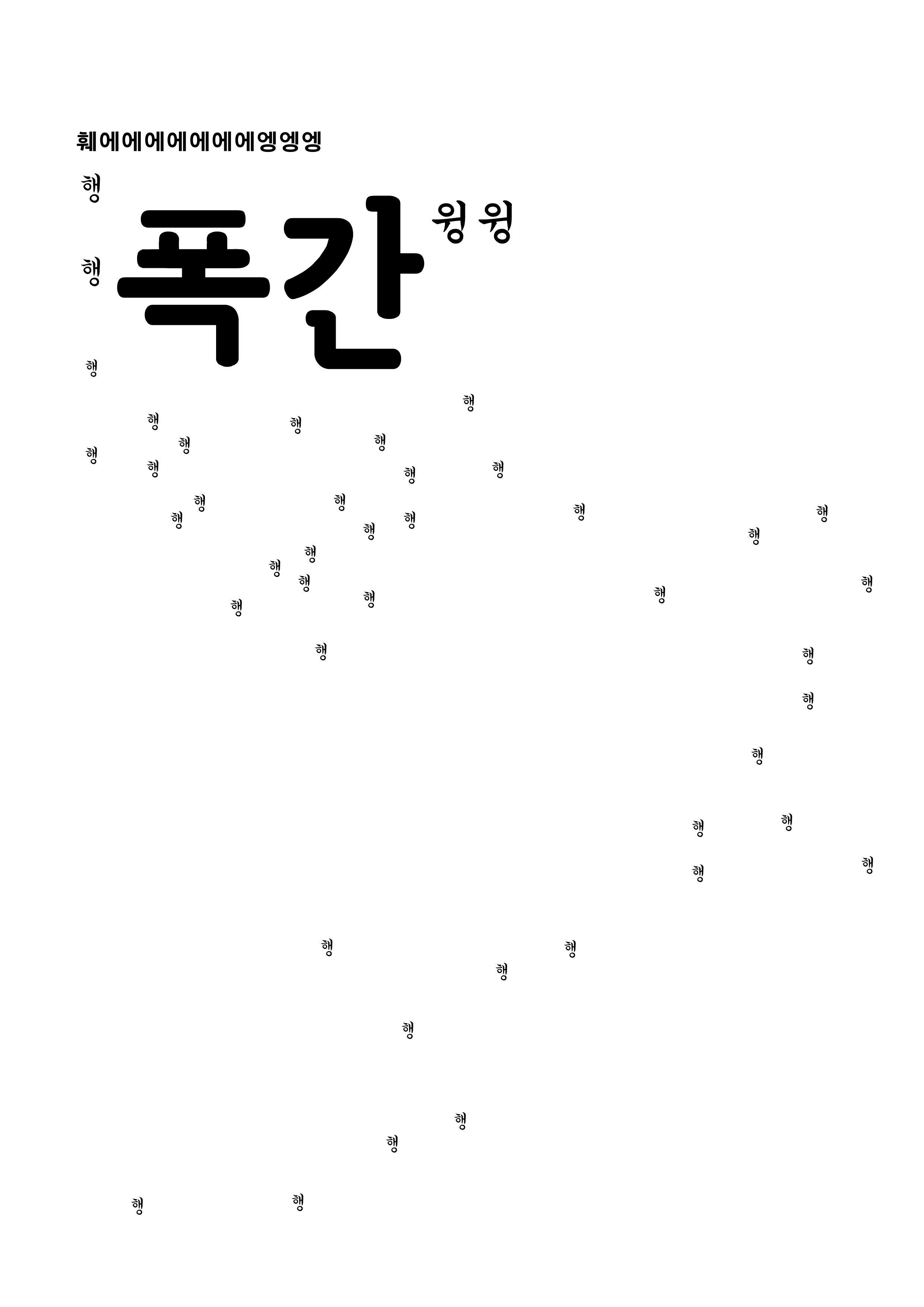 t212_hi_신민주_w12_08