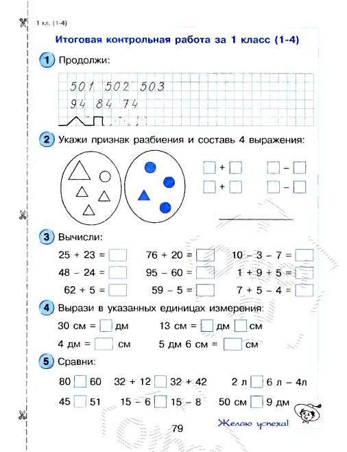Конспект по русскому языку 8 класс бунеев бунеева