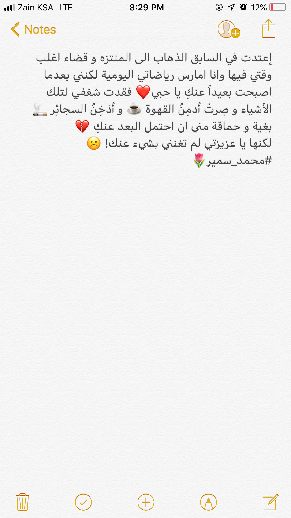 Pin By Samir Mslmani On خواطر من قلبي Notes