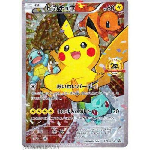 Pokemon 2016 20th Anniversary Festa Pikachu Holofoil Promo ...