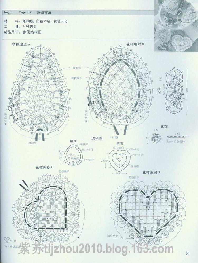 Sachets cœur au crochet | crochet heart | Pinterest