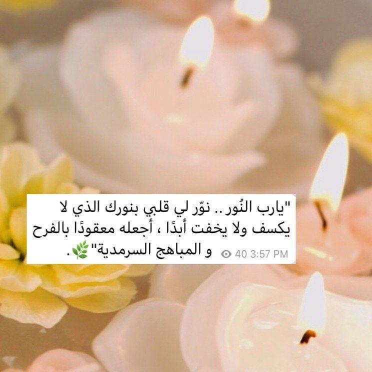 Aljanah On Instagram أذكار إسلامية ديني دين اسلام اسلامي هاشتاق اذكار صور رمزيات خلفيات تذكير Tea Lights Tea Light Candle Birthday Candles