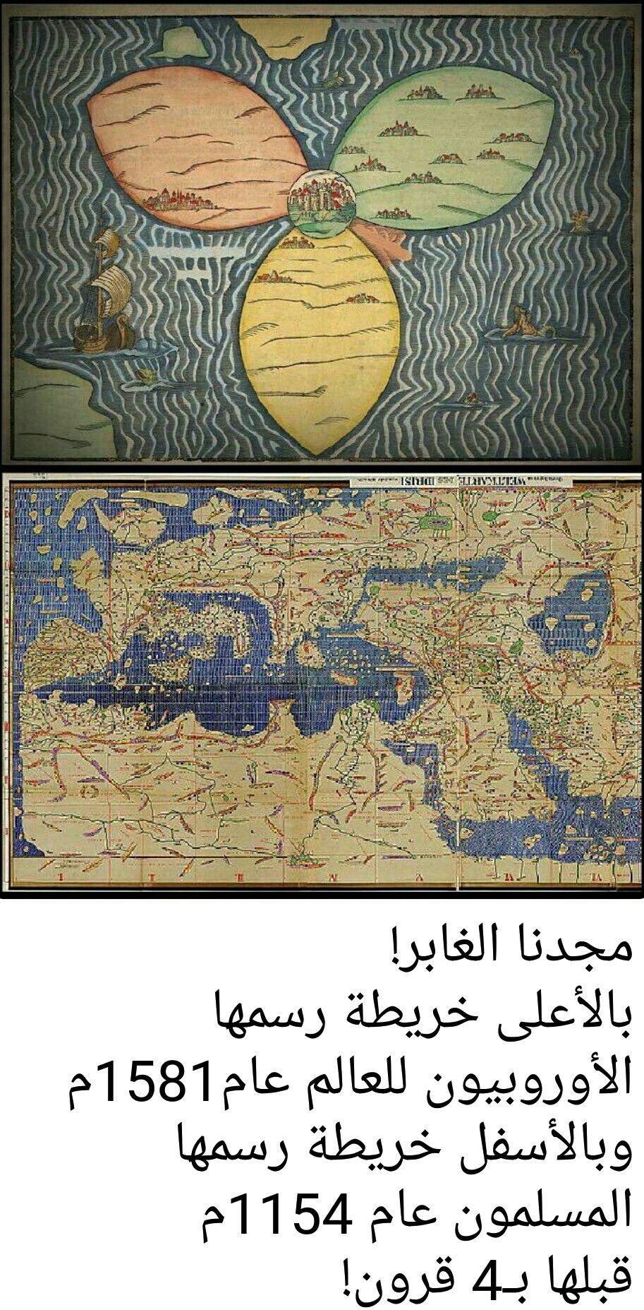 نعم مجدنا غابر وتاريخنا مزور ولكن نحمد الله على بعض الجهود من الغيورين عالدين والامة ليوضحوا لنا ما تم ح Palestine History History Of Islam History Of Science