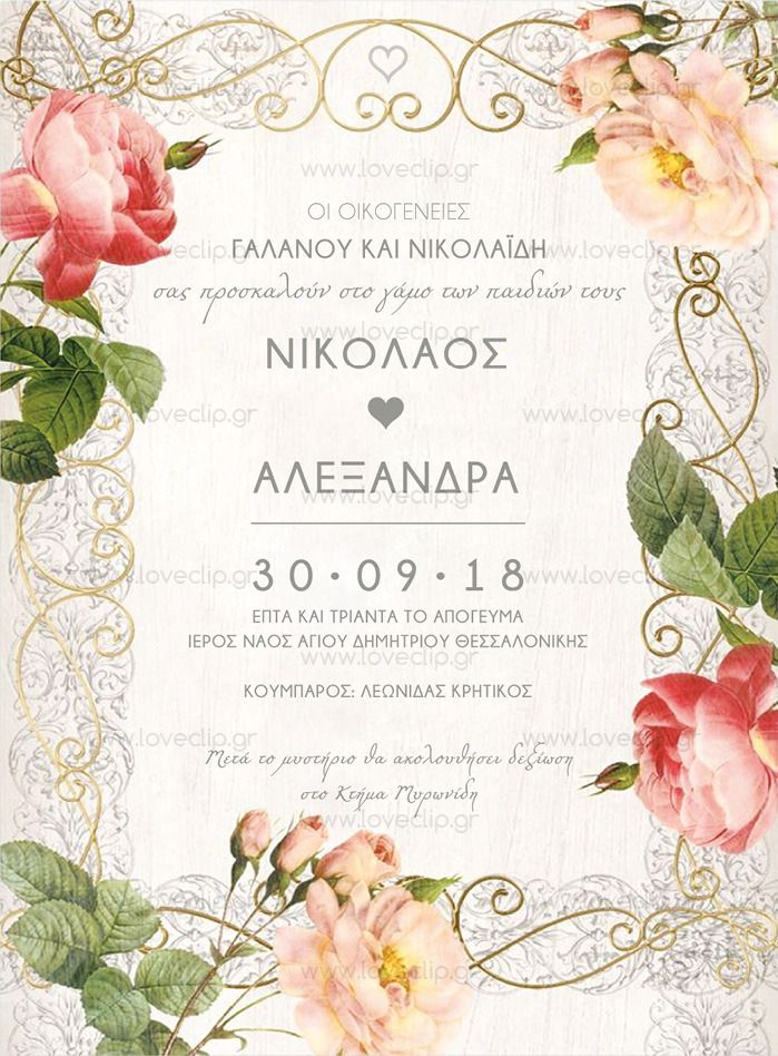 cbaec2d98edc LAVENDER Προσκλητήριο γάμου με λεβάντες περιμετρικά από το πλαίσιο του  κειμένου.