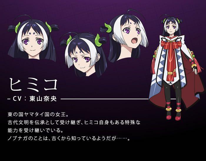 Himiko - Nobunaga the Fool