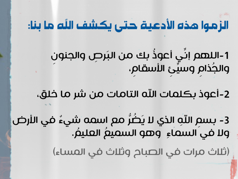 Pin By أدعية وأذكار On الدعاء Arabic Quotes Quotes Math