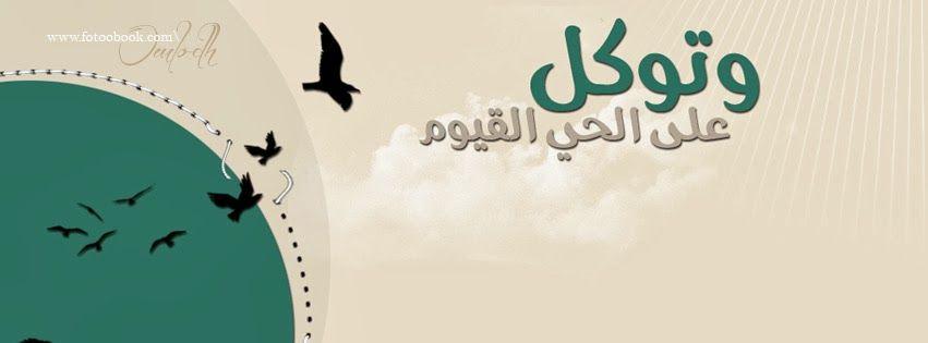 اغلفة فيس بوك دينية 2014 Islamic Covers اغلفة فيس بوك دينية 2014 Islamic Covers اغلفة فيس بوك دينية 2014 Islam Islamic Art Profile Picture Arabic Words