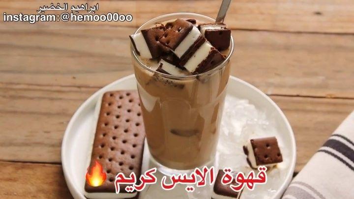 ابراهيم الخضير On Instagram قهوة الايس كريم اللذييذة ٠ ٠ Hemoo00oo Hemoo00oo ٠ ٠ الطريقة في الخلاط ١ ايس Cookies And Cream Yummy Food Food