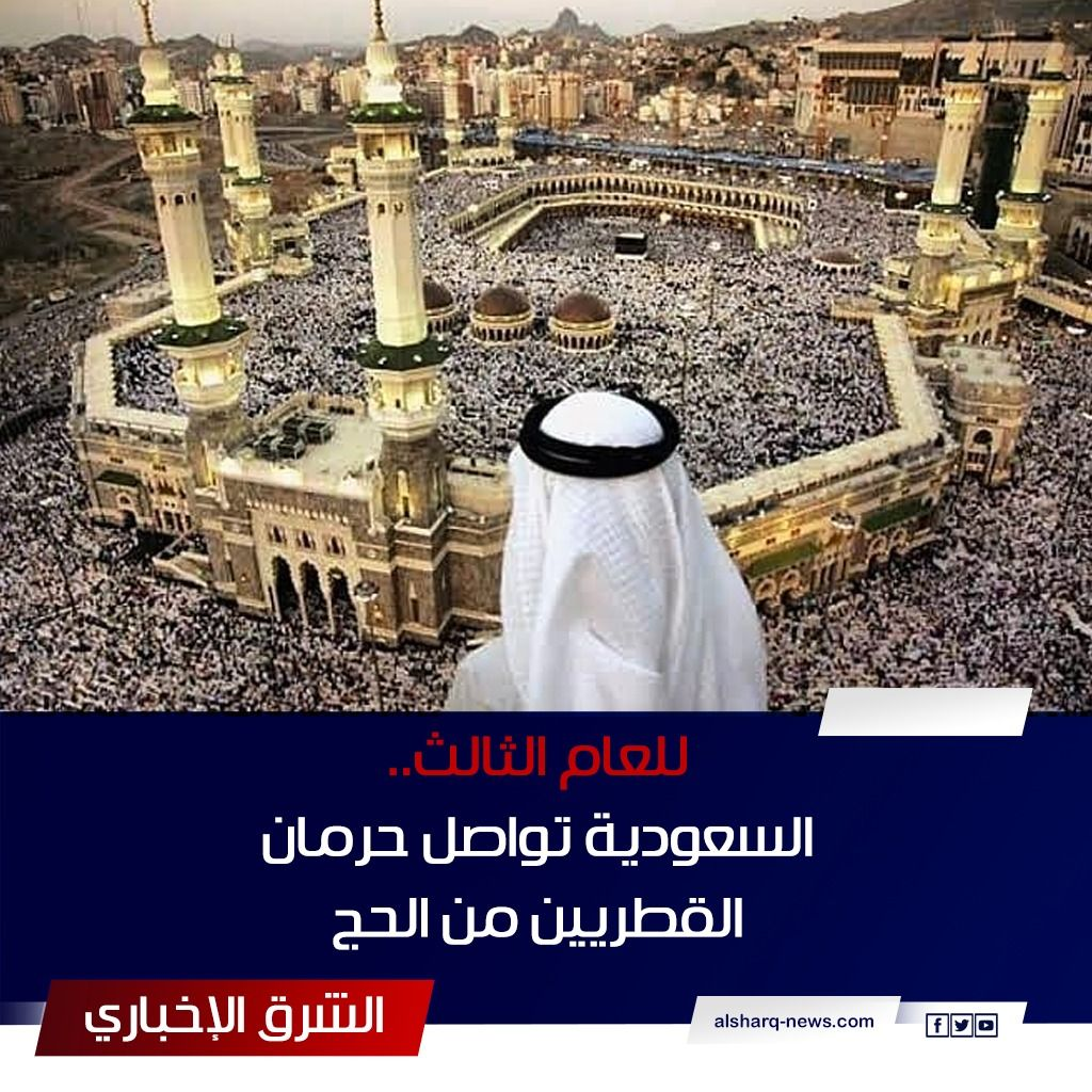 للعام الثالث السعودية تواصل حرمان القطريين من الحج
