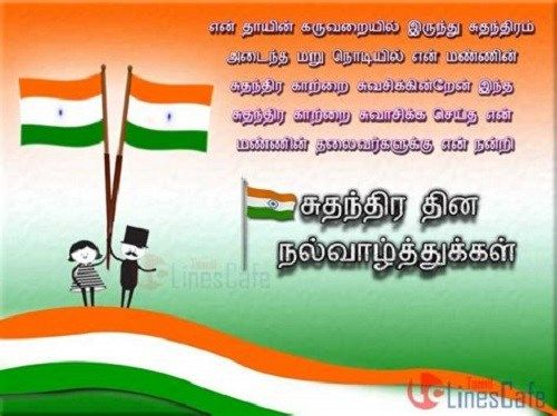 Short Independence Day Quotes in Tamil Font 2018: **Latest ...