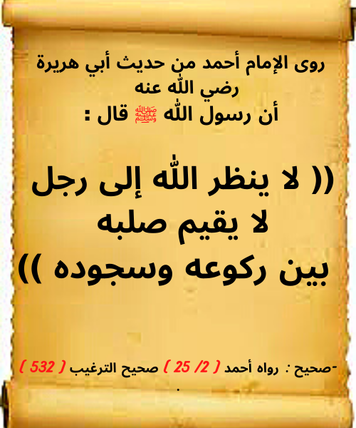 Pin By الدعوة إلى الله On أحاديث نبوية شريفة عن أعمال تبطل صلاتك كلها In 2021 Calligraphy Arabic Calligraphy